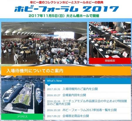 2017hobbyforum-05.JPG
