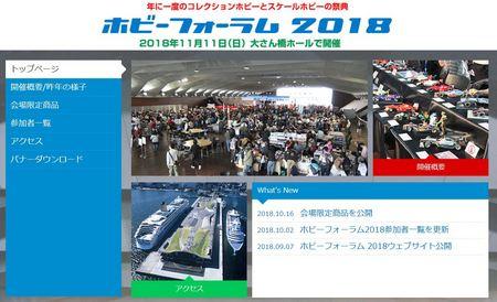 2018hobbyforum-02.JPG